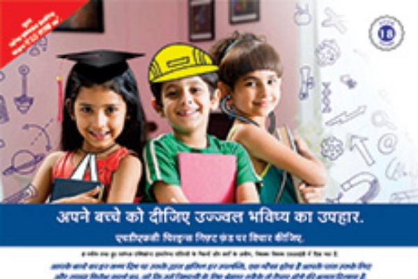 HDFC-Childrens-Gift-Fund---Hindi